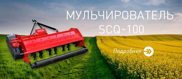 Мульчирователь SCQ-100