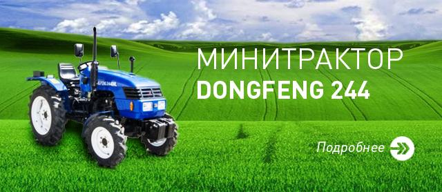 Минитрактор DONGFENG 244