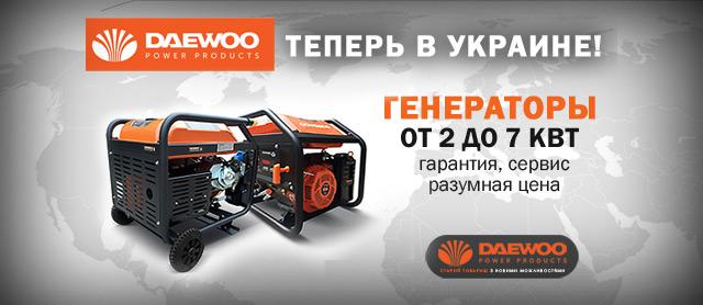 Генераторы от 2 до 7 кВт